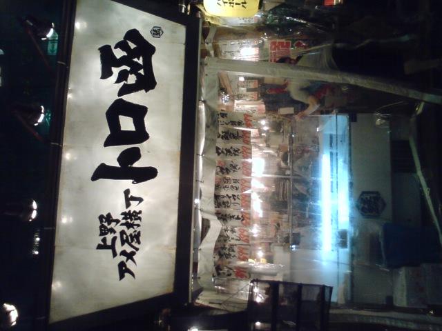 上野 魚屋さん とろはこ